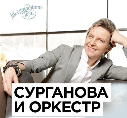 Сурганова и Оркестр: Летник!