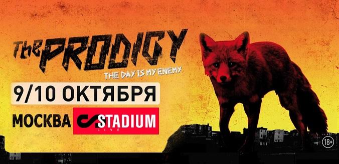 The Prodigy в Москве!