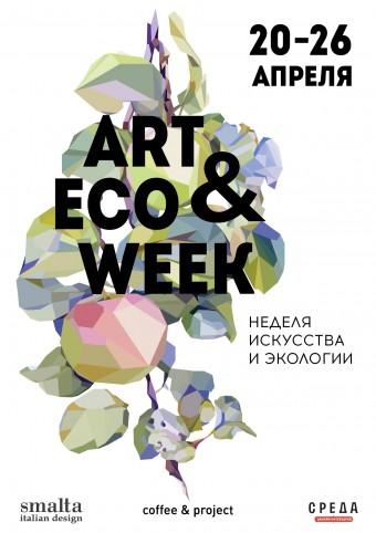 ArtEco Week 2015