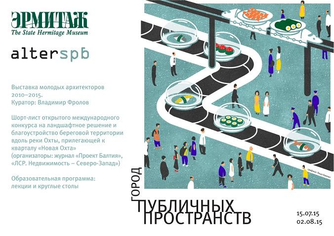 «Город публичных пространств»