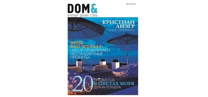 DOM номер июнь-июль