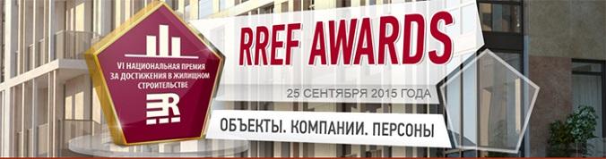 Определена процедура и сроки голосования в VI российской премии в области жилой недвижимости RREF AWARDS