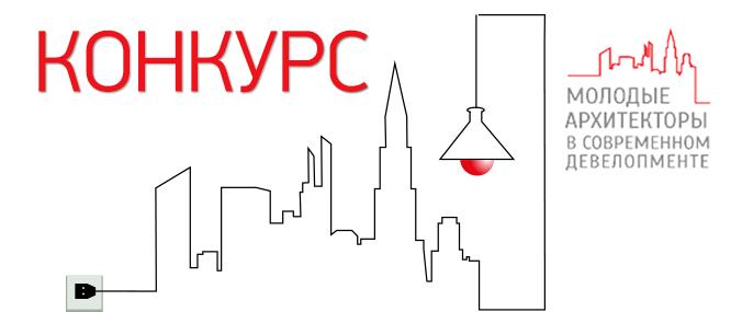 Молодые архитекторы представят свои проекты бизнес-сообществу  на PROESTATE-2015