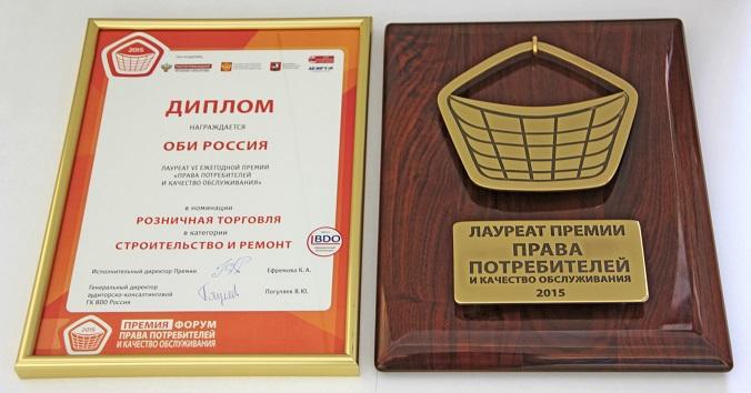 Компания ОБИ стала лауреатом премии «Права потребителей и качество обслуживания»