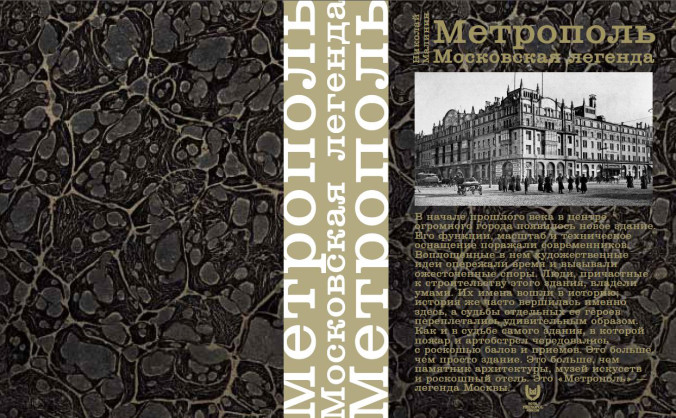 metropol_book_russian_cover_small