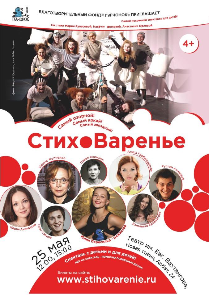 Стиховарение_25.05.16