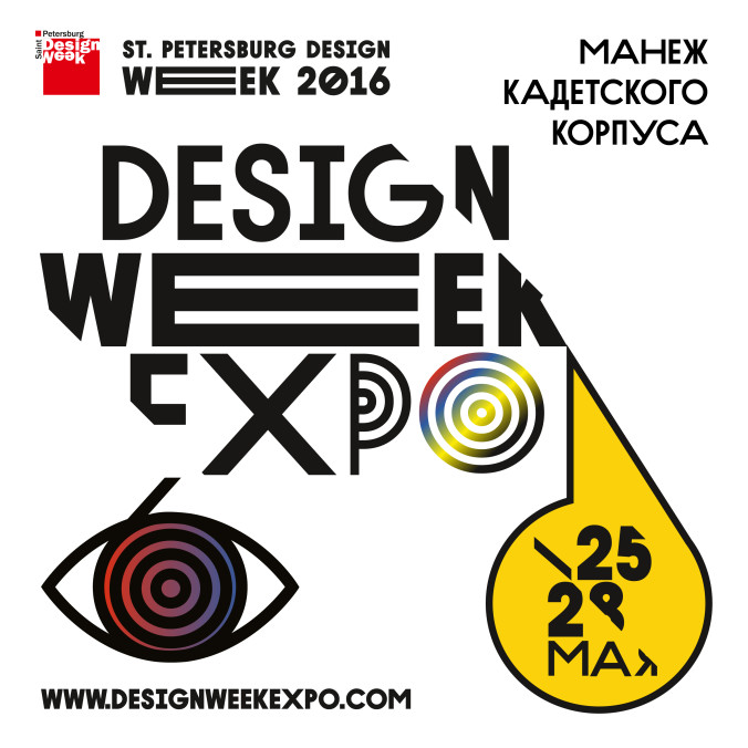 Юбилейная выставка Design Week Expo