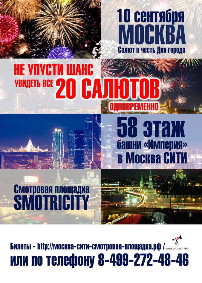 Афиша Салют_Империя_5