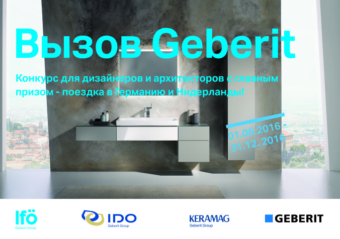 Geberit Group design contest_подложка