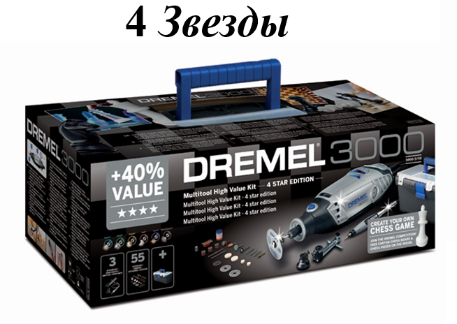 Photo_Promo nabor_ Dremel 3000 4 Zvezdi