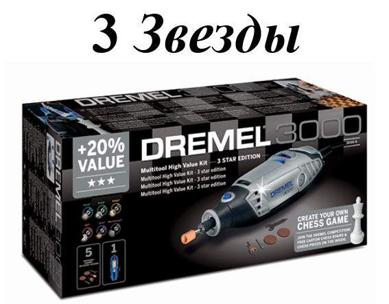 Photo_Promo nabor_Dremel 3000 3 Zvezdi