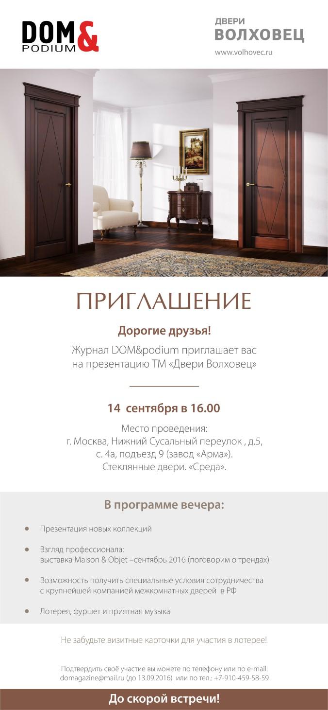 приглашение для натальи(1) (3)