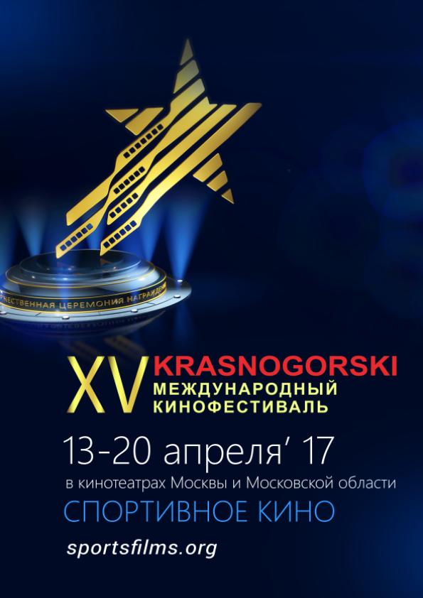 2017_МКФК_А4 (2)