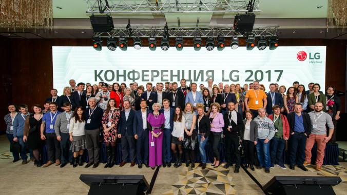 Конференция LG 2017