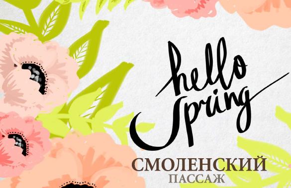 Оттенки Весны_20.04.17