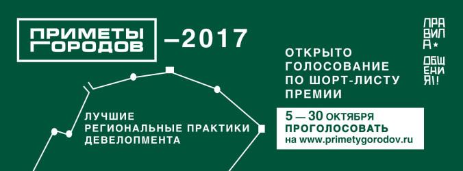 «Приметы городов» - 2017