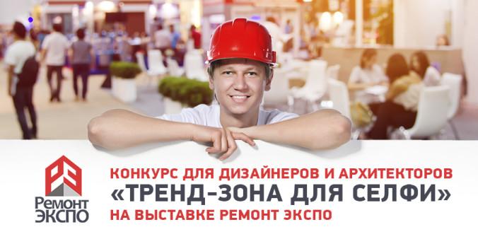 «Ремонт Экспо»