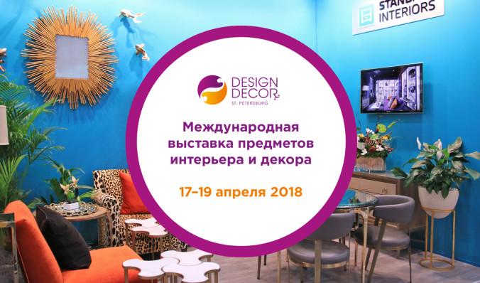 Приглашаем посетить выставку предметов интерьера и декора Design&Decor St.Petersburg!