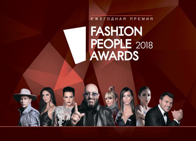 Fashion People Awards