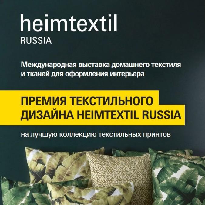 HEIMTEXTIL RUSSIA