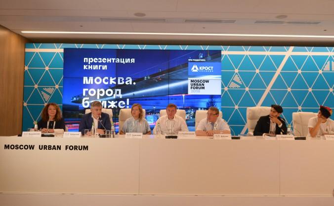 Moscow Urban Forum-2018