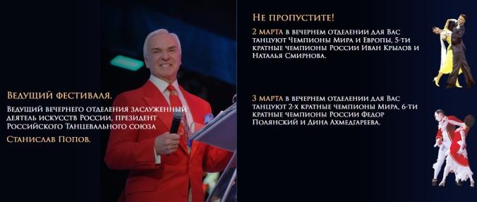 """""""ТАНЦЕВАЛЬНЫЕ ИСТОРИИ - 2019"""""""