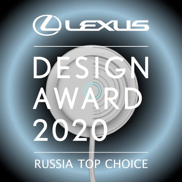 LEXUS DESIGN AWARD RUSSIA TOP CHOICE 2020