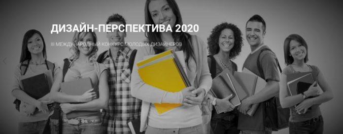 Дизайн-Перспектива 2020