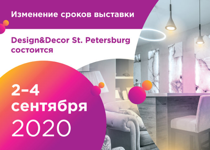 DESIGN&DECOR ST. PETERSBURG
