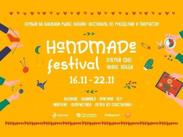 HANDMADE FEST