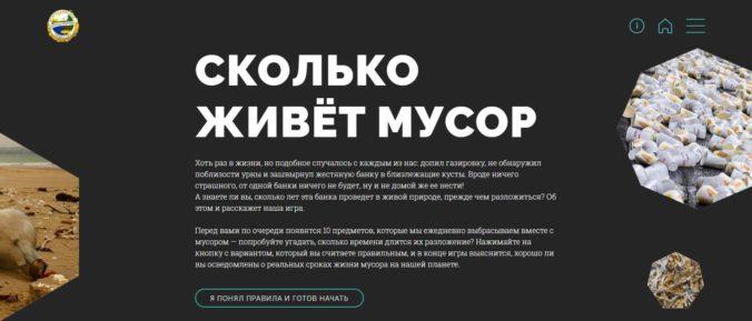 РОССИЯ БЕЗ МУСОРА