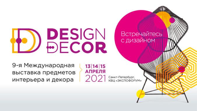 DESIGN&DECOR ST. PETERSBURG 2021