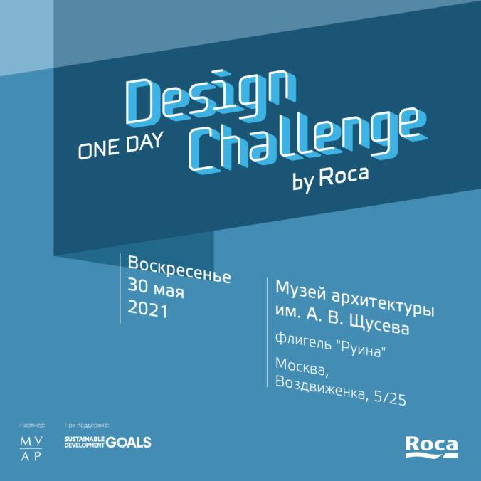 ONE DAY DESIGN CHALLENGE