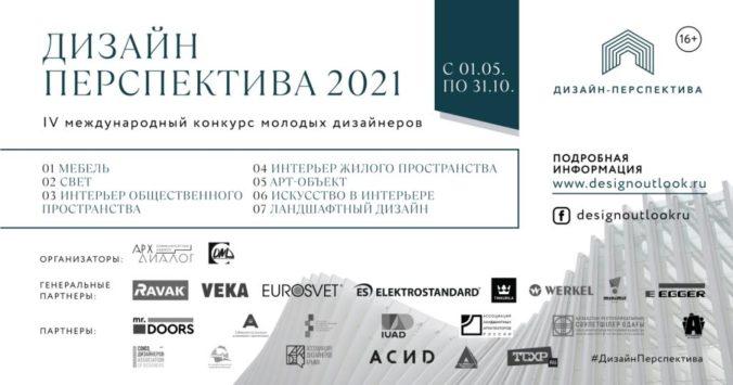 «Дизайн-Перспектива 2021»